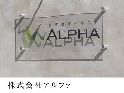☆2018.4.13 福岡営業所 開設☆