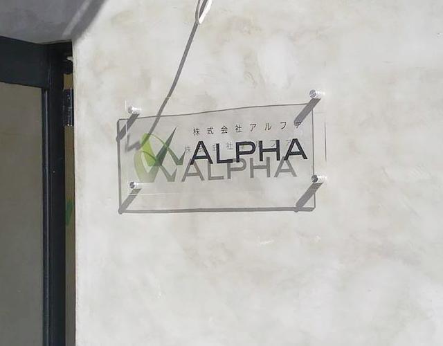 株式会社アルファの看板