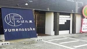 ろばた屋yumenosuke様