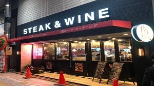 肉バル STEAK&WINE  The MEAT-ING 様